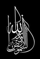 Аллах - свет Небес и Земли