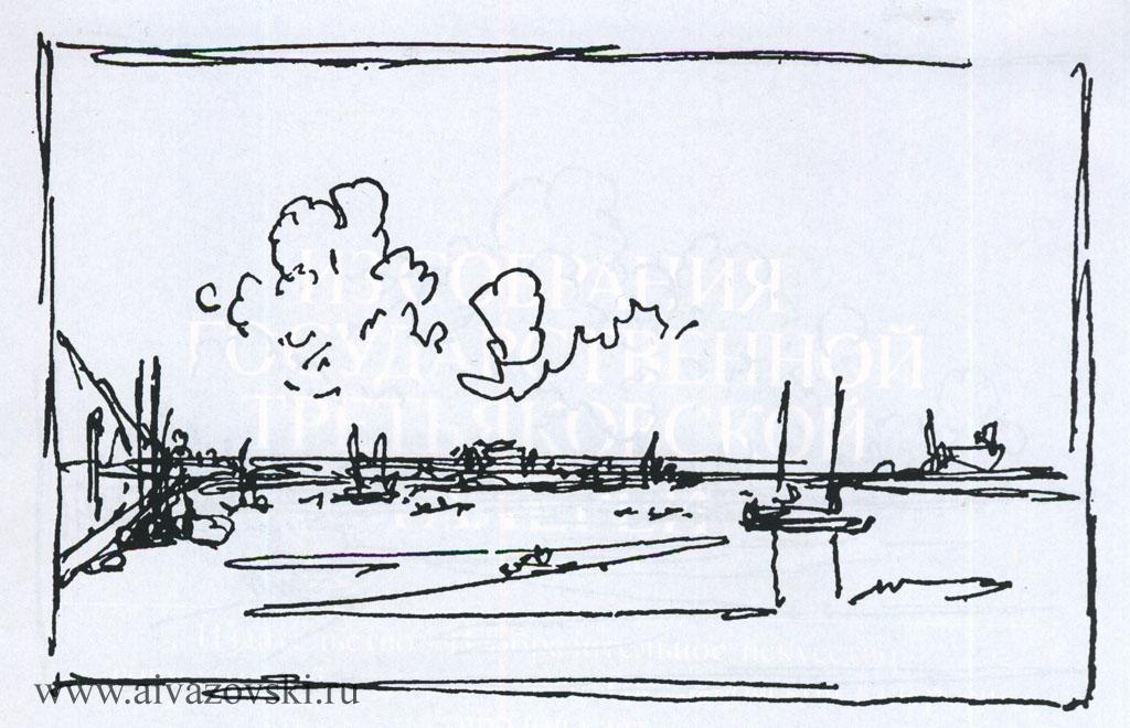 Набросок, 1845
