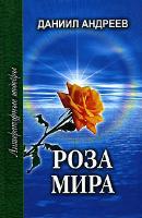 Андреев Даниил Роза Мира