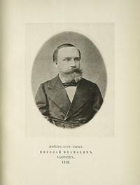 Действительный статский советник Н.И. Марков
