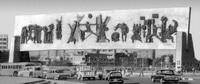 Революция 14 июля (панно-рельеф, камень, бронза, Багдад, 1959—1960 г.)