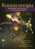Книга Компиляторы