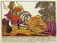 Илья Муромец и Соловей-разбойник (18 век)